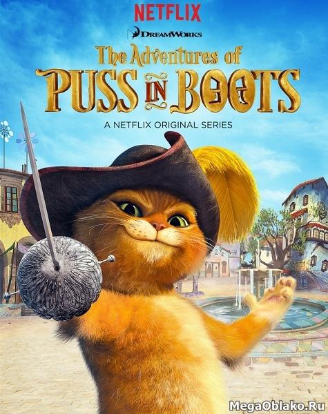 Приключения кота в сапогах (1-6 сезоны) / The Adventures of Puss in Boots / 2015-2018 / WEB-DLRip (AVC) + WEB-DL (720p) + (1080p)