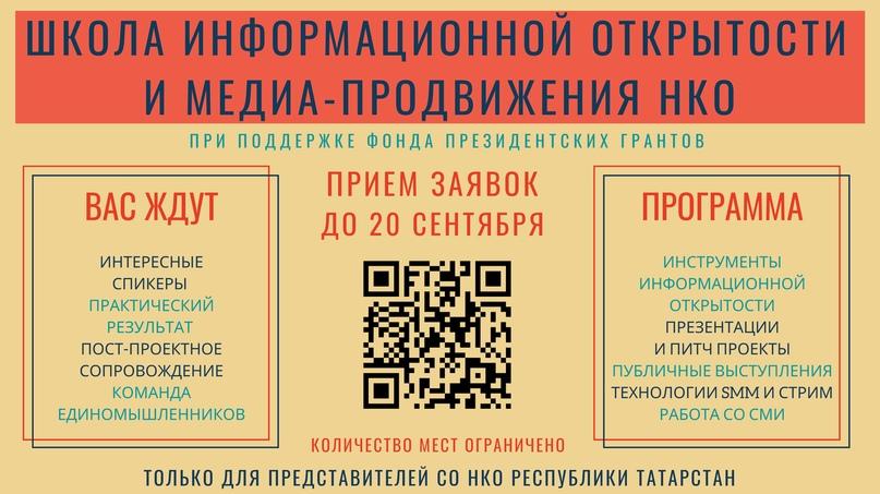 В Казани пройдёт Школа информационной открытости и медиа-продвижения НКО, изображение №1