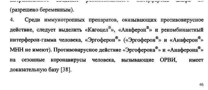 Скриншот из рекомендаций Мосгорздрава