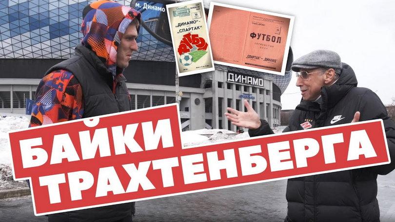 Александр Соболев и Леонид Трахтенберг