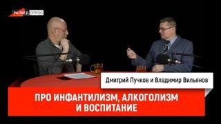 Владимир Вильянов про инфантилизм, алкоголизм и воспитание