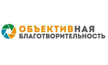 Фотоконкурс в рамках проекта «ОБЪЕКТИВная благотворительность», изображение №1