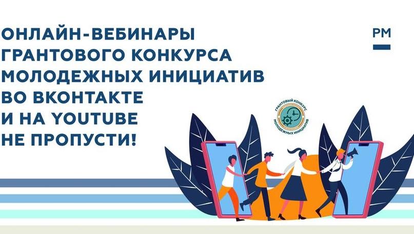 Росмолодежь запускает серию онлайн-вебинаров Грантового конкурса молодежных инициатив, изображение №1