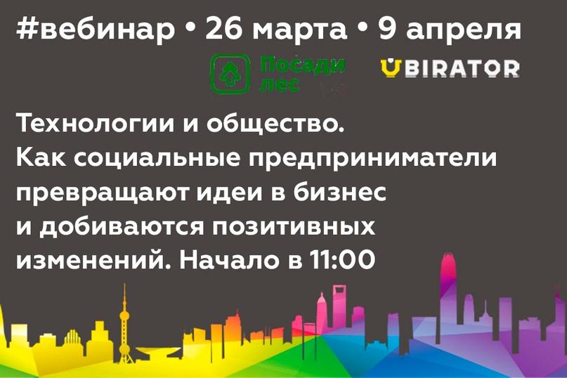 26 марта и 9 апреля Центр «СОЛь» и Теплица социальных технологий приглашают на вебинары, изображение №1