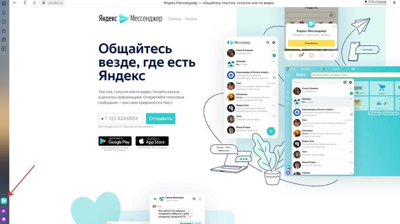 Яндекс запустил собственный мессенджер, изображение №1