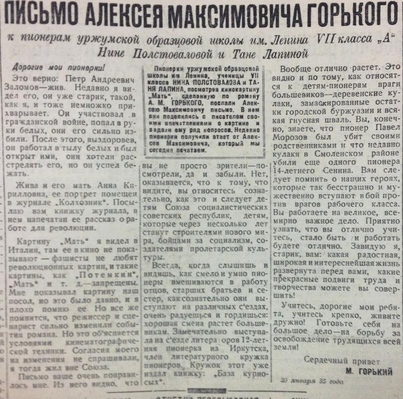 Максим Горький и Вятка, изображение №7