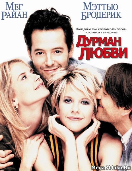 Дурман любви / Addicted to Love (1997/WEB-DL/WEB-DLRip)