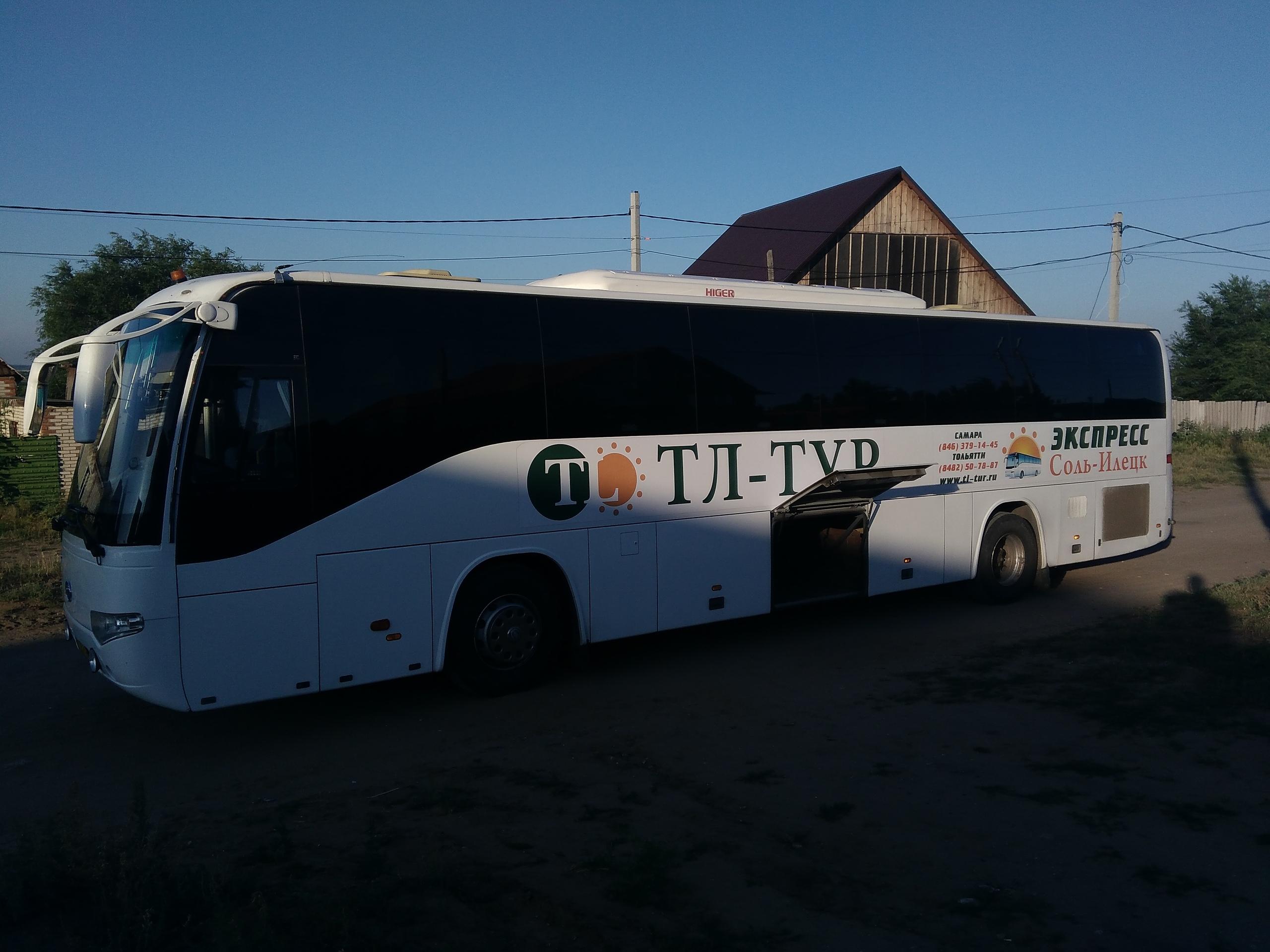 Междугородний автобус Соль-Илецк - Сызрань