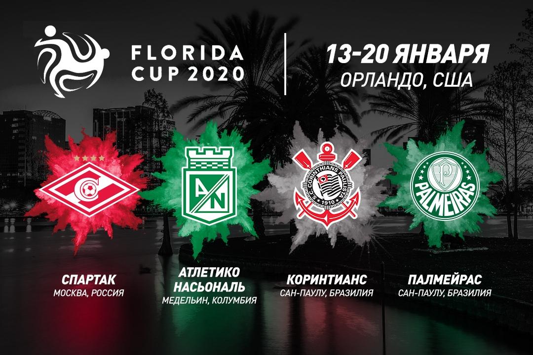 «Спартак» примет участие в турнире Florida Cup – 2020!