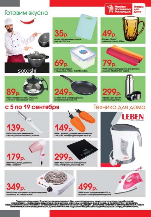 Магазин Балашов Каталог Цен