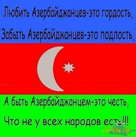 поздравления с юбилеем у азербайджанцев вежливо отвергла