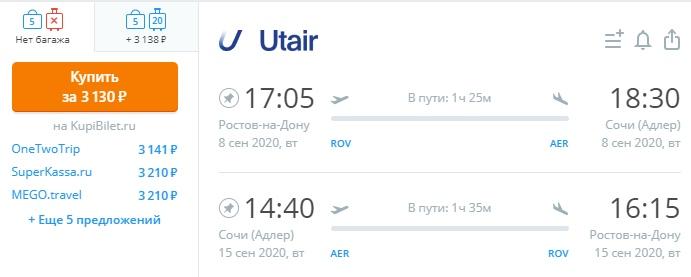 Utair: из Ростова-на-Дону в Сочи за 3100 рублей туда - обратно в сентябре - октябре