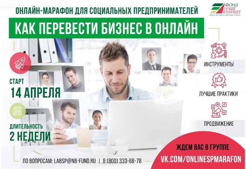 Бесплатный онлайн-марафон «Как перевести бизнес в онлайн», изображение №1