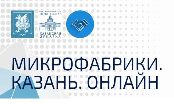 Уже завтра подключайтесь к Онлайн-слёту социальных предпринимателей Республики Татарстан, изображение №1