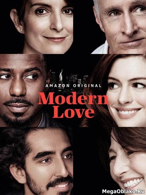 Современная любовь (1 сезон: 1-8 серии из 8) / Modern Love / 2019 / ПМ (TVShows) / WEB-DLRip + WEB-DL (720p) + (1080p)