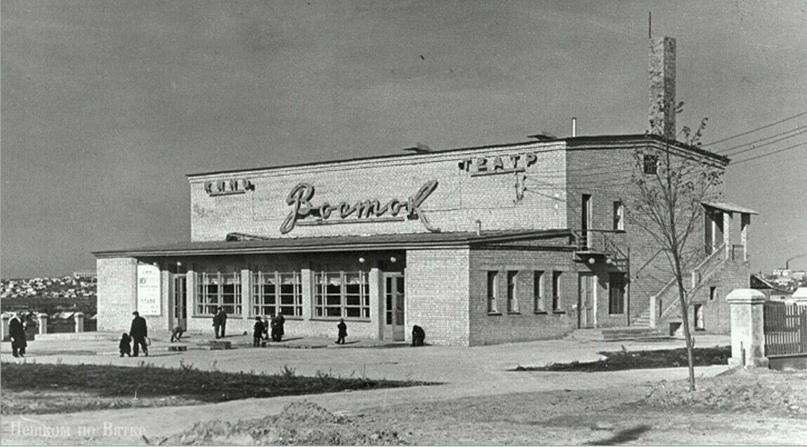 Кинотеатр «Восток». 1960-е гг.