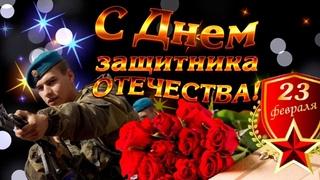 С Днем защитника Отечества! Красивое Видео Поздравление! Музыкальное Поздравление с 23 февраля!