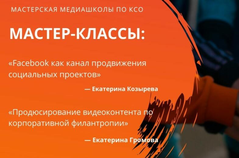 Мастерская медиашколы по КСО и социальному партнерству, изображение №1