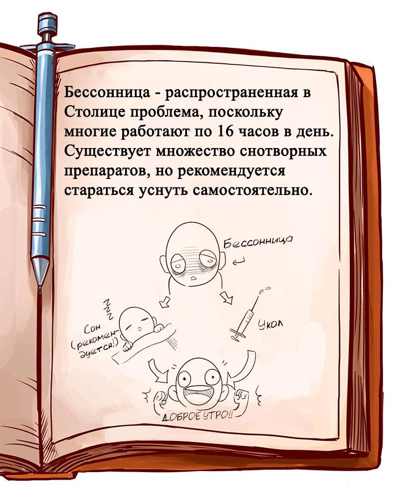 Клиника кошмаров - Эпизод 36: Без сна. Фрейм 6